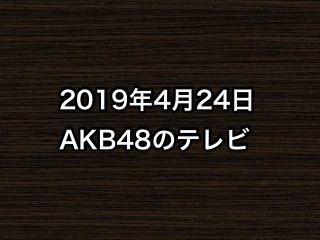 20190424tv000