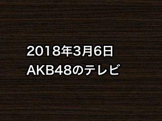20180306tv000