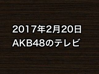 20170220tv000