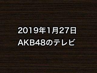 20190127tv000