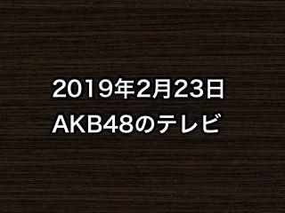 20190223tv000