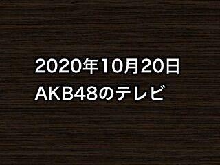 20201020tv000