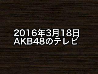 20160318tv000