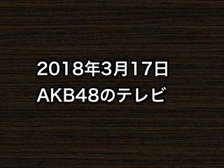 20180317tv000