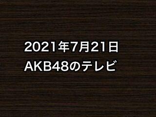 20210721tv000