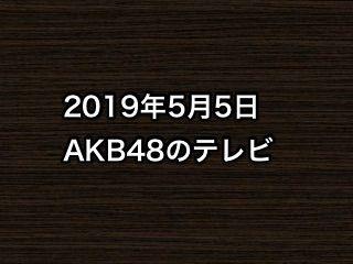 20190505tv000