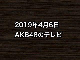 20190406tv000