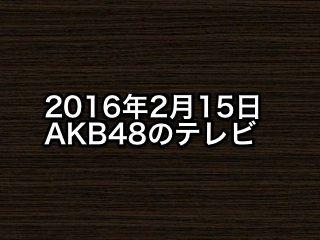 20160215tv000