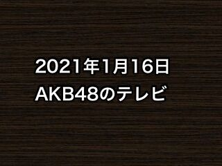 20210116tv000