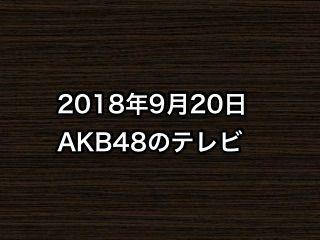 20180920tv000