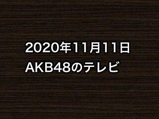 20201111tv000