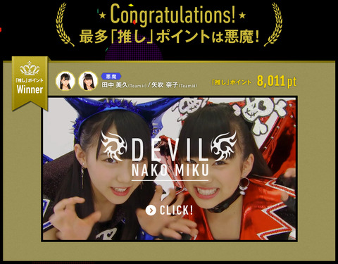 20140616nakomiku001