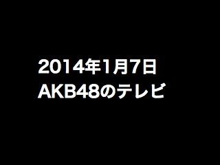 20140107tv000