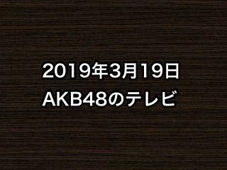 20190319tv000