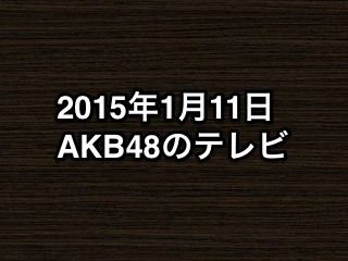 20150111tv000