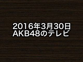 20160330tv000