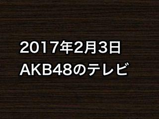 20170203tv000