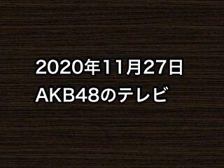 20201127tv000