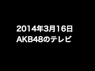 20140316tv000