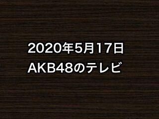 20200517tv000