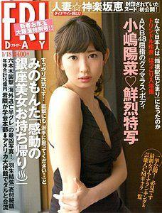 20130104kojiharu001