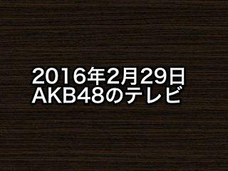 20160229tv000