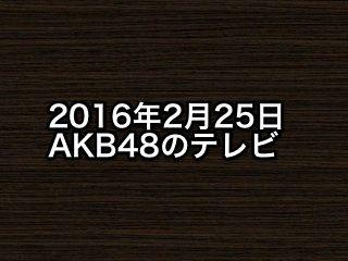 20160225tv000