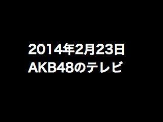 20140223tv000