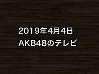 20190404tv000