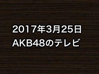 「有吉反省会」など、2017年3月25日のAKB48関連のテレビ