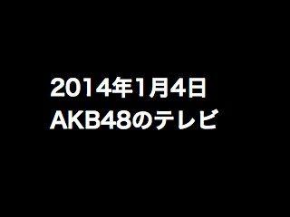 20140104tv000