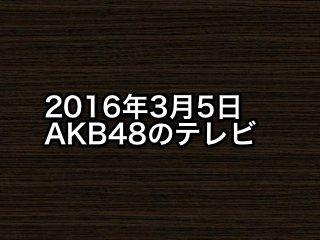 20160305tv000
