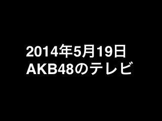 20140519tv000