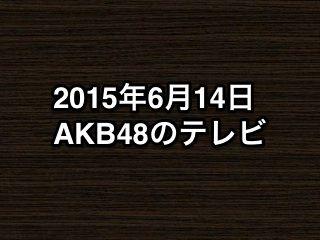 20150614tv000