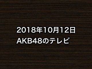 20181012tv000