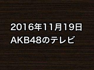 20161119tv000