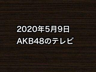 20200509tv000