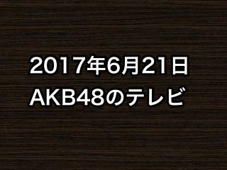 20170621tv000
