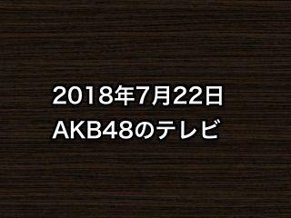 20180722tv000
