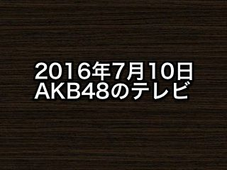 20160710tv001