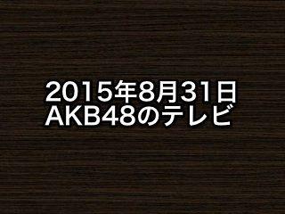 20150831tv000