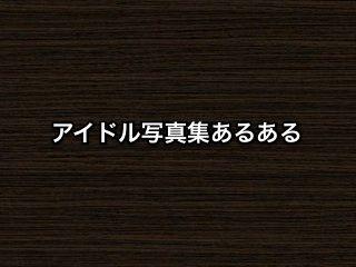 20160301aruaru001