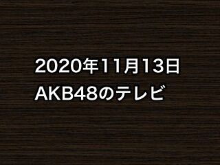 20201113tv000