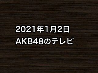 20210102tv000