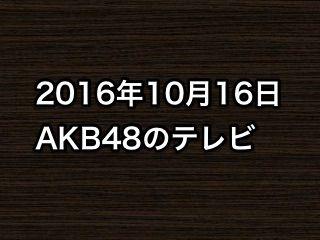 20161016tv000