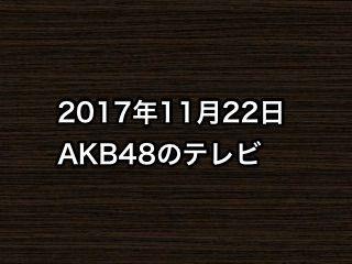 20171122tv000
