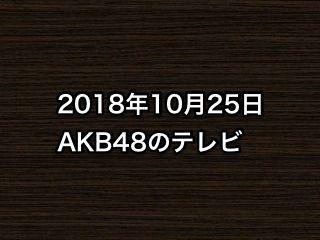 20181025tv000