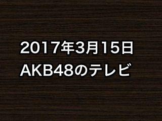 20170315tv000