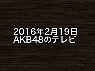 20160219tv000