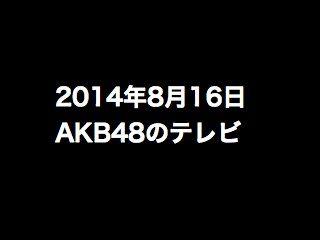 20140816tv000